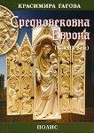 Средновековна Европа X-XIII век - Красимира Гагова - книга