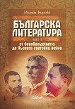 Българска литература от Освобождението до Първата световна война - част 1 - книга