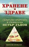 Хранене и здраве съобразно природата и учението на Петър Дънов - Христо Дочев -
