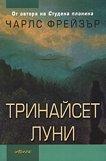 Тринайсет луни - Чарлс Фрейзър -