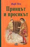 Принцът и просякът - книга