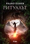 Ритуалът - Радко Пенев -