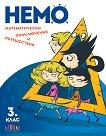 Немо: Математически приключения и пътешествия за 3. клас - помагало