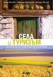 Села и туризъм. Посоки за пътешествия из България - Анна Пелова, Гавраил Гавраилов, Михаил Михов -