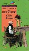 Приключенията на Пинокио - Карло Колоди -