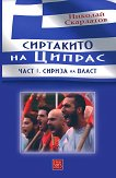 Сиртакито на Ципрас - част 1: Сириза на власт - Николай Скарлатов -