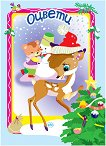 Оцвети: Коледа - книжка 1 -