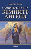 Самоувереност за земните ангели - Дорийн Върчу - книга