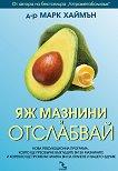 Яж мазнини и отслабвай - Д-р Марк Хаймън -