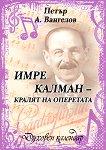 Имре Калман - кралят на оперетата - Петър А. Вангелов -