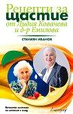 Рецепти за щастие от Лидия Ковачева и д-р Емилова - Стилиян Иванов - книга