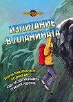 Приключения и загадки: Изпитание в планината - Джон Таунсенд - книга