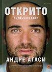 Андре Агаси: Открито - книга