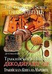 Тракийското писмо - Декодирано III: Тракийската Книга на Мъртвите - Д-р Стефан Гайд -
