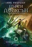 Пърси Джаксън и боговете на Олимп - книга 1: Похитителят на мълнии - Рик Риърдън - детска книга