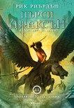 Пърси Джаксън и боговете на Олимп - книга 3: Проклятието на титана - Рик Риърдън - книга