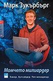 Марк Зукърбърг: Момчето милиардер -