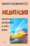 Медитация - програма за преобразяване на твоя живот - Екнатх Еасваран - книга