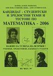 Кандидат - студентски и зрелостни теми и тестове по математика - 2006 - Боряна Милкоева, Христина Беева, Дачо Беев -