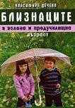Близнаците в яслена и предучилищна възраст - Красимира Дечева -