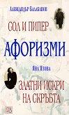 Афоризми: Сол и пипер, Златни искри на скръбта - Александър Балабанов, Яна Язова -