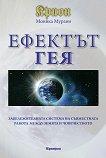 Крион: Ефектът Гея - Моника Мурани - книга