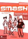Smash for Bulgaria: Книга за учителя за 5. клас Учебна система по английски език -