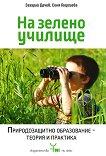 На зелено училище -