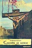 Книгата на ангела - Алфредо Колито - книга