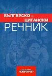 Българско-цигански речник - книга