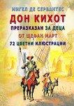 Дон Кихот - Преразказан за деца - Щефан Март - книга