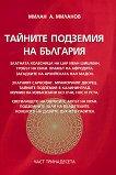 Тайните подземия на България - част 13 -