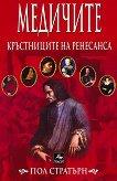Медичите – кръстниците на Ренесанса - Пол Стратърн - книга