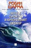 Светецът, сърфистът и корпоративния директор -