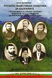 Руската убийствена политика за българите - том 1 - книга