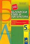 Учебно помагало за избираемите учебни часове по български език и литература за 5. клас - учебник