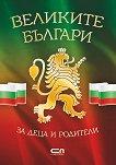 Великите българи за деца и родители -