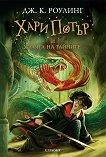 Хари Потър и Стаята на тайните - книга 2 - Дж. К. Роулинг - книга