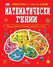 Гимнастика за ума на бъдещи математически гении -