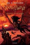 Хари Потър и Орденът на феникса - книга 5 - комикс