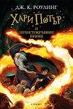 Хари Потър и Нечистокръвния принц - книга 6 - Дж. К. Роулинг - книга