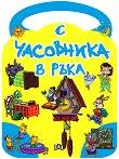С часовника в ръка - Валери Манолов - детска книга