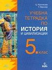 Учебна тетрадка по история и цивилизации за 5. клас -