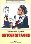Автобиография - Бранислав Нушич -