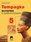 Тетрадка по история и цивилизации за 5. клас - атлас