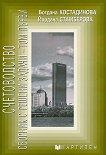 Сборник с решени задачи по счетоводство - том 1 - книга