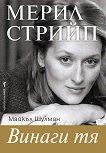 Винаги тя - Мерил Стрийп - Майкъл Шулман - книга