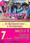 Помагало в помощ към 25-ти въпрос по български език и литертура за 7. клас - книга за учителя
