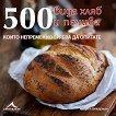 500 вида хляб и печива, които непременно трябва да опитате -