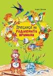 Приказки за годишните времена - Киро Донев -